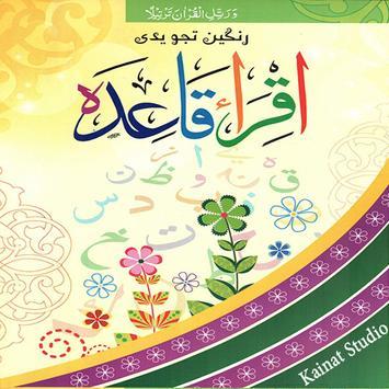 Iqra Qaida poster