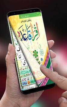 Iqra Qaida screenshot 1