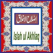 Islah ul Akhlaq icon