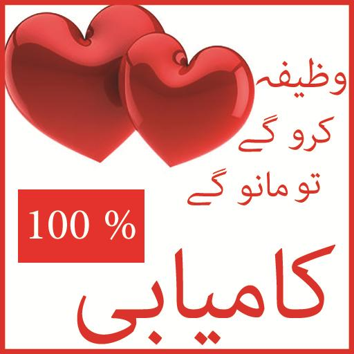 Mohabbat Ka Wazifa for Android - APK Download