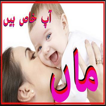Maa Shayari poster