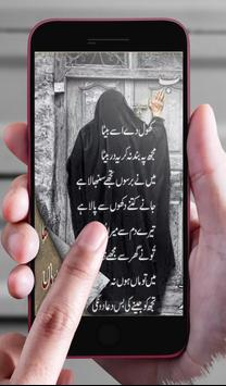 Maa Shayari apk screenshot