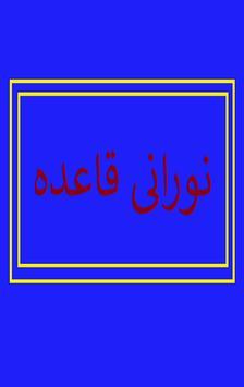 Noorani Qaida poster