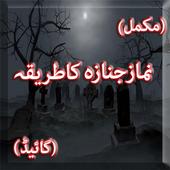Namaz e Janaza Ka Tareeqa Urdu icon