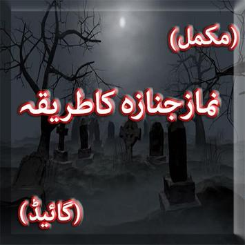 Namaz e Janaza Ka Tareeqa Urdu poster