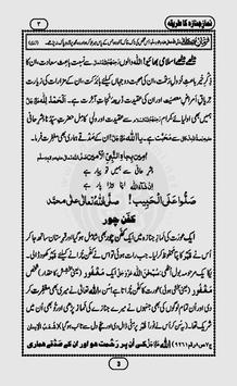 Namaz e Janaza Ka Tareeqa Urdu screenshot 1