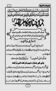 Namaz e Janaza Ka Tareeqa Urdu screenshot 2