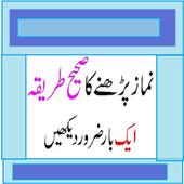Namaz Ka Tarika In Urdu icon