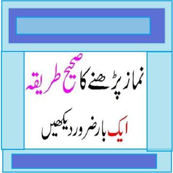 Namaz Ka Tarika In Urdu poster