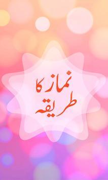 Namaz Ka Tarika In Urdu apk screenshot