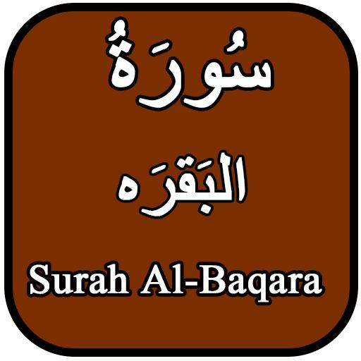 Pdf download surah al baqarah (the pinnacle of the qur'an) part 2.