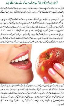 Saib Ke Faide apk screenshot