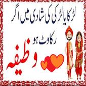 Shadi Ka Wazifa icon