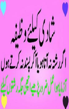 Shadi Ka Wazifa apk screenshot
