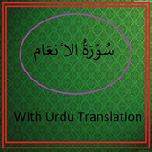 Surah Al Anam icon
