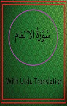 Surah Al Anam poster