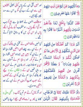 Surah Al Anam apk screenshot
