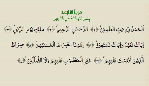 Surah Al-Fatihah apk screenshot
