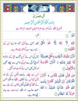 Surah Al Imran apk screenshot