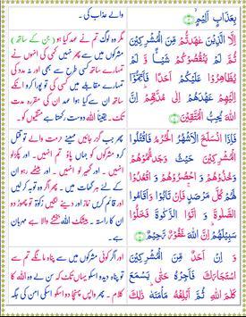 Surah Al Taubah apk screenshot