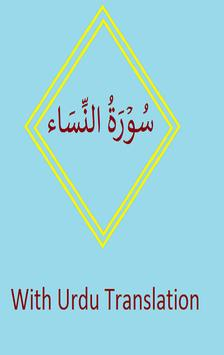 Surah An-Nisa poster