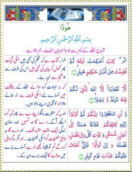 Surah Hud Urdu Translation apk screenshot