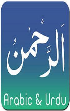Surah Rahman poster