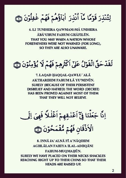 Surah Yaseen With English Translation for Android - APK