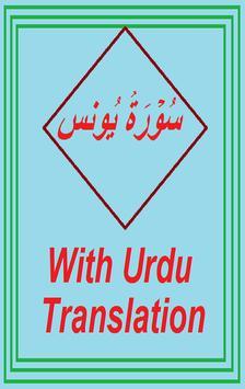 Surah Yunus poster