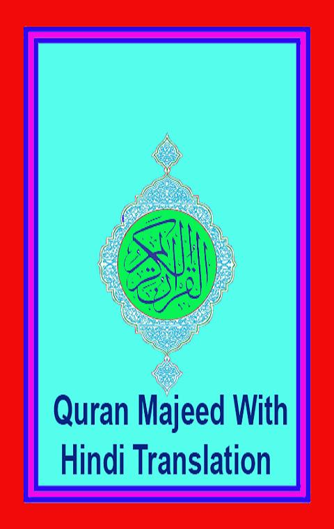 Quran Majeed with Hindi Translation for Android - APK Download