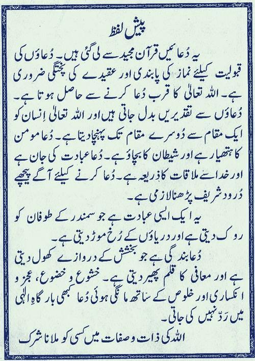 Qurani Mustajab Duain Urdu for Android - APK Download
