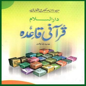 Qurani Qaida poster