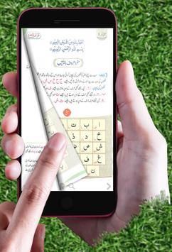 Qurani Qaida screenshot 1