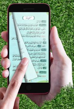Qurani Qaida screenshot 4