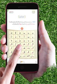 Qurani Qaida apk screenshot