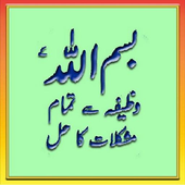 Wazifa for Bismillah icon
