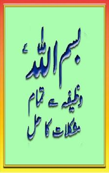 Wazifa for Bismillah poster