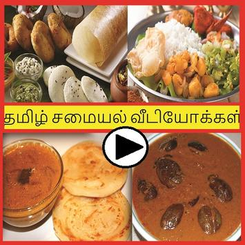 Tamil food recipes videos apk download free video players tamil food recipes videos poster forumfinder Image collections