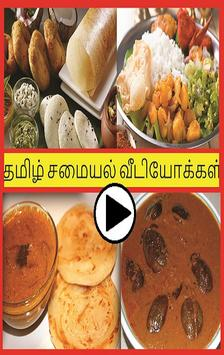 Tamil food recipes videos descarga apk gratis reproductores y tamil food recipes videos poster tamil food recipes videos captura de pantalla de la apk forumfinder