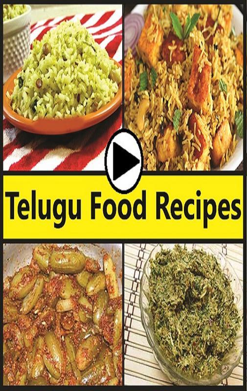 Telugu food recipes videos apk download free video players telugu food recipes videos poster telugu food recipes videos apk screenshot forumfinder Gallery