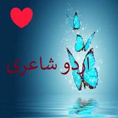Urdu Poetry icon