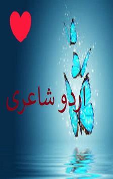 Urdu Poetry poster