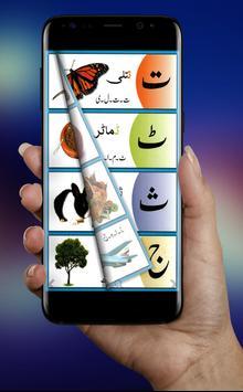 Urdu Qaida apk screenshot