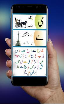 Urdu Qaida screenshot 4
