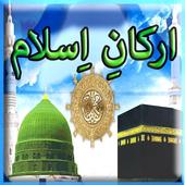 Arkan e Islam In Urdu icon
