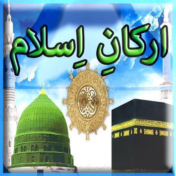 Arkan e Islam In Urdu poster