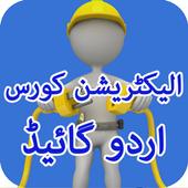 Electrician Course icon