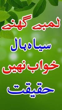 Hassen Aur Lamby Baal/Long Hair Remedies poster