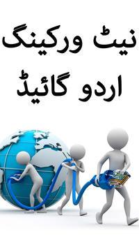 Networking Urdu Guide poster