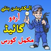 Electrician Course in Urdu icon